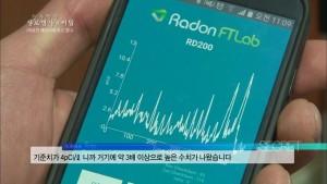 radon_sensor (14)