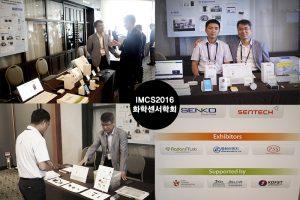 (20160725)_IMCS_sensor_institute